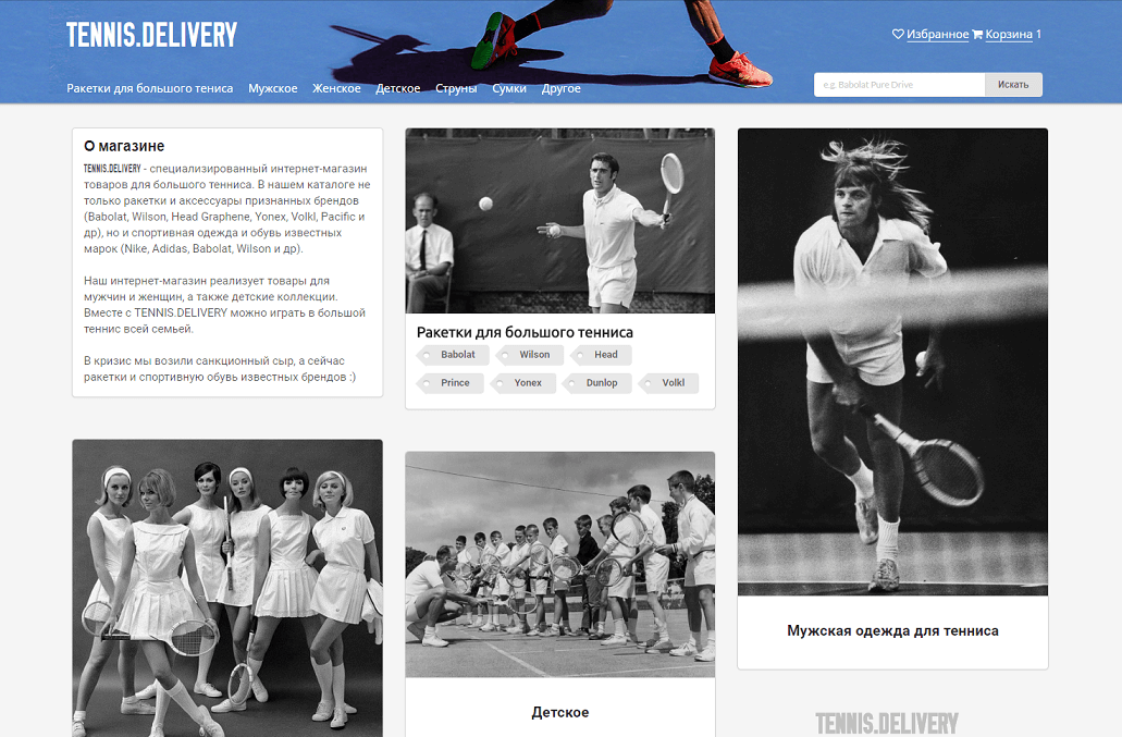 tennis.delivery homepage shot