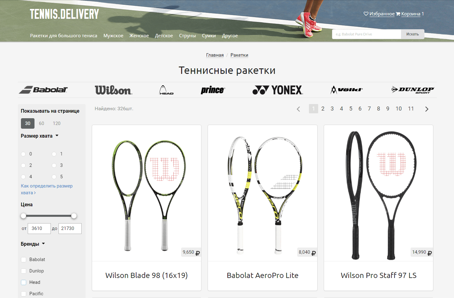 tennis.delivery category shot