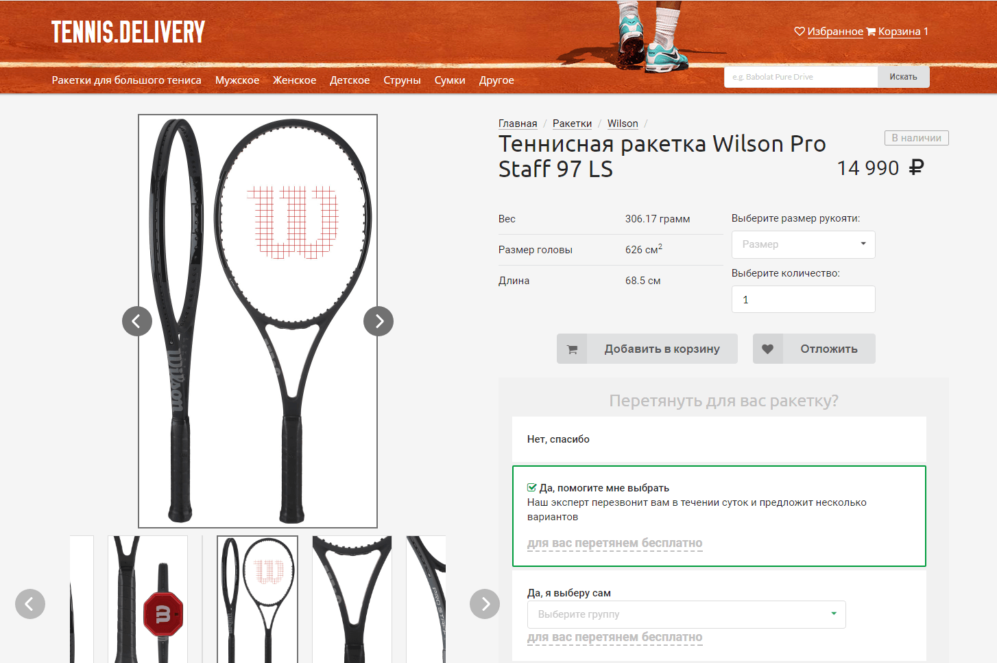 tennis.delivery product card