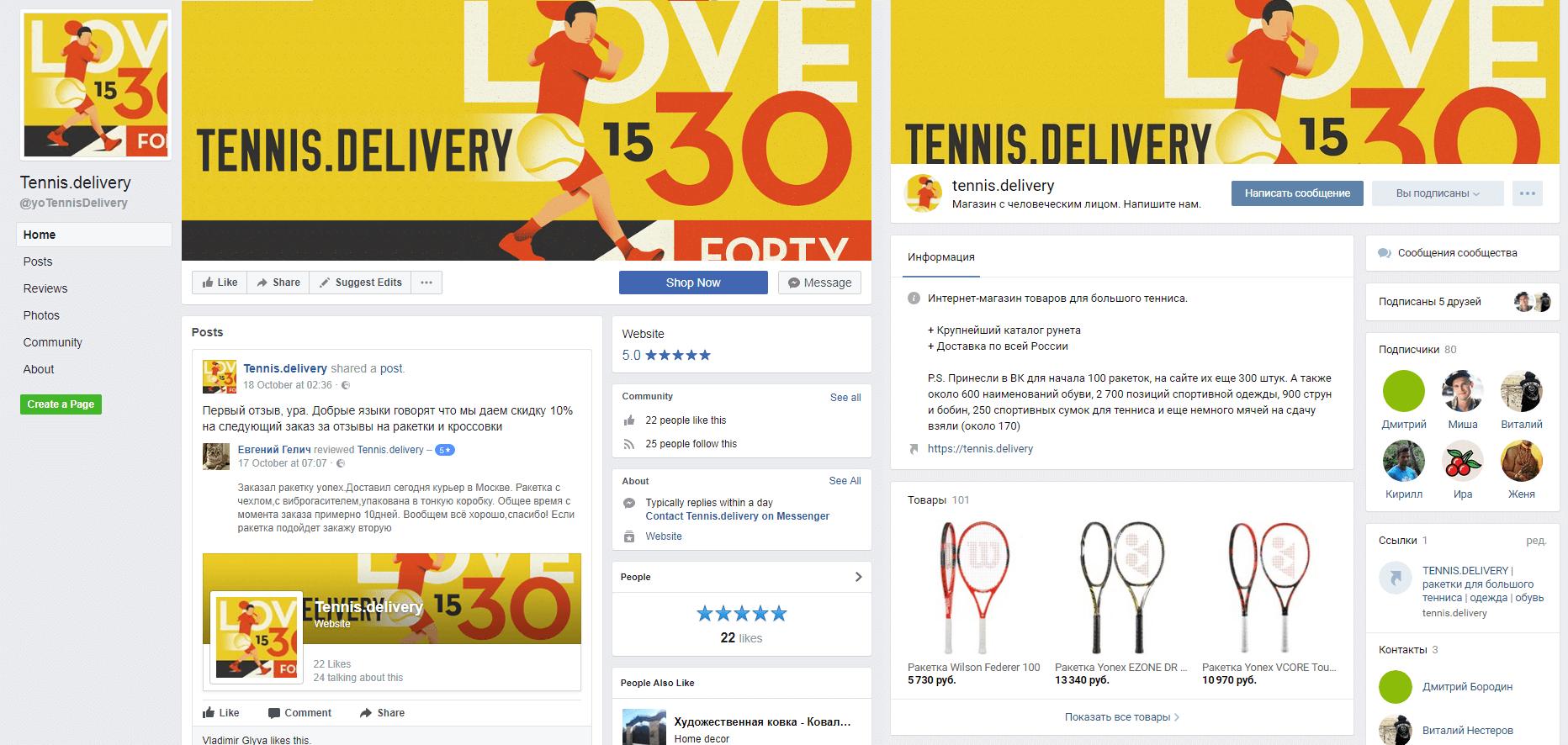 tennis.delivery facebook page