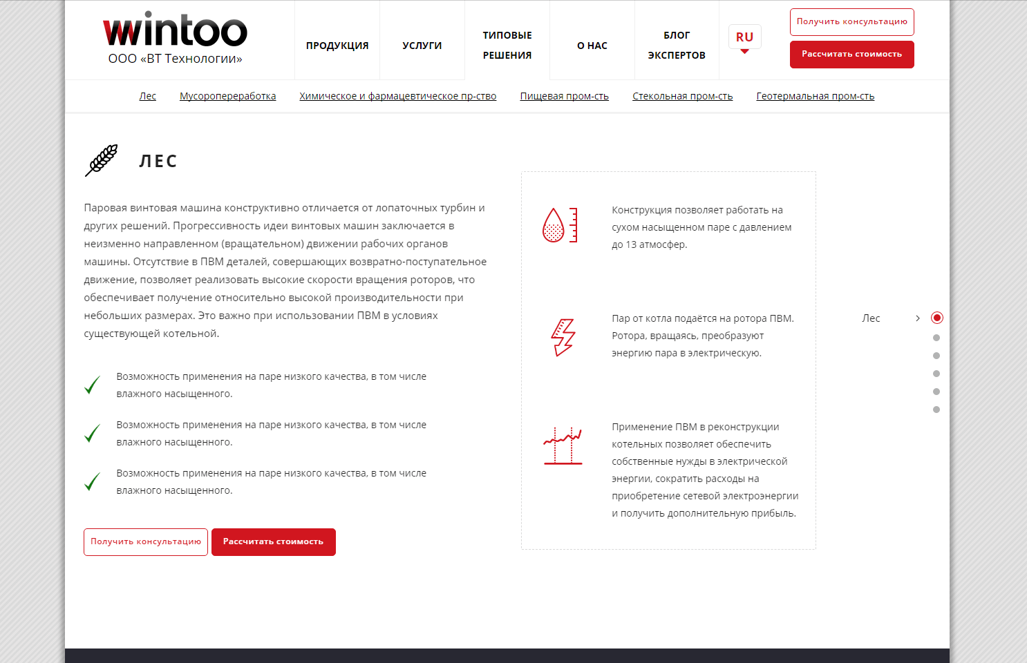 wintoo services shot